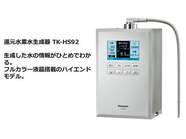 パナソニック 還元水素水生成器 フルカラー液晶 ハイエンドモデル シルバー TK-HS92