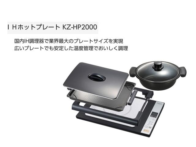 パナソニック IHホットプレート 調理器 高火力 省エネ お手入れ簡単 ブラック KZ-HP2000