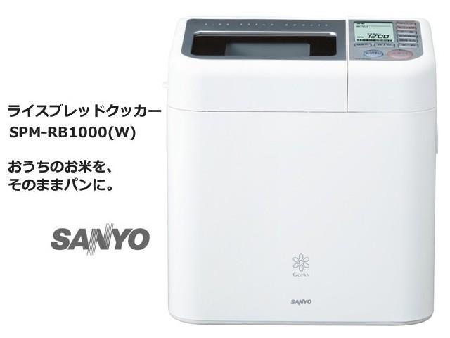 パナソニック 三洋 SANYO ライスブレッドクッカー お米パン プレミアムホワイト SPM-RB1000(W)