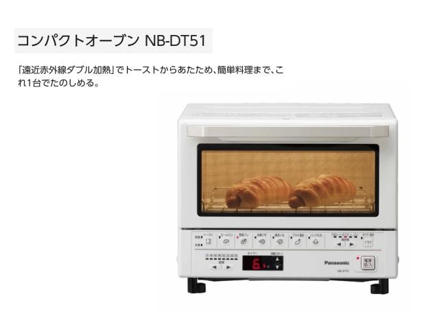 「遠近赤外線ダブル加熱」でトーストからあたため、簡単料理まで、これ1台でたのしめる。 パナソニック コンパクトオーブン トースター 遠近赤外線ダブル加熱 ワンタッチ ドライ機能搭載 ホワイト NB-DT51