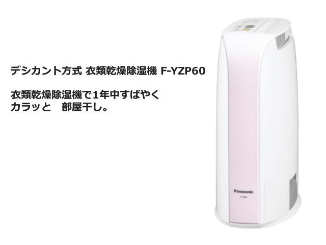 パナソニック デシカント方式 衣類乾燥除湿機 スリム コンパクト ピンク F-YZP60