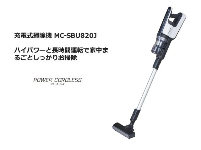 【限定セール!】 パナソニック 充電式掃除機 サイクロン式 パワーコードレス スティック MC-SBU820J 大容量バッテリー搭載 スティック ホワイト ホワイト MC-SBU820J, ウシクシ:d19564af --- experiencesar.com.ar
