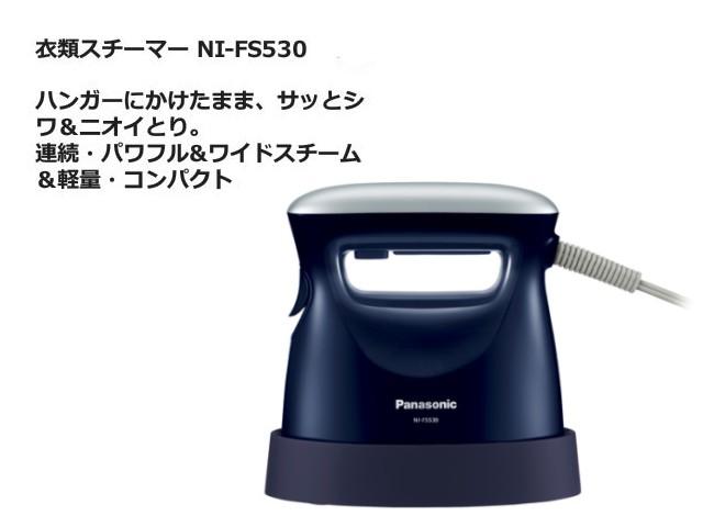 パナソニック 衣類スチーマー パワフル ワイドスチーム 軽量 コンパクト ダークブルー NI-FS530