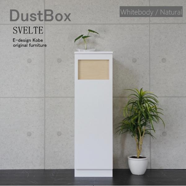 ゴミ箱 おしゃれ 45リットル スリム 木製 ゴミ箱 分別 オフィス 店舗 リビング 45L ダストボックス SVELTE【スベルト】ホワイトボディー/ナチュラル