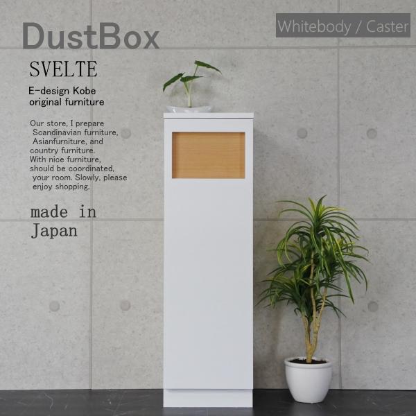 ゴミ箱 おしゃれ 45リットル スリム 木製 ゴミ箱 分別 オフィス 店舗 リビング 45L ダストボックス SVELTE【スベルト】ホワイトボディー/キャスター