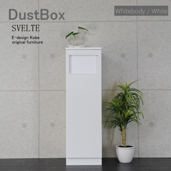 ゴミ箱 おしゃれ 45リットル スリム 木製 ゴミ箱 分別 オフィス 店舗 リビング 45L ダストボックス SVELTE【スベルト】ホワイトボディー/ホワイト