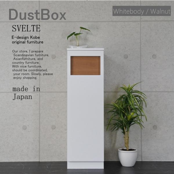 ゴミ箱 おしゃれ 45リットル スリム 木製 ゴミ箱 分別 オフィス 店舗 リビング 45L ダストボックス SVELTE【スベルト】ホワイトボディー/ウォールナット