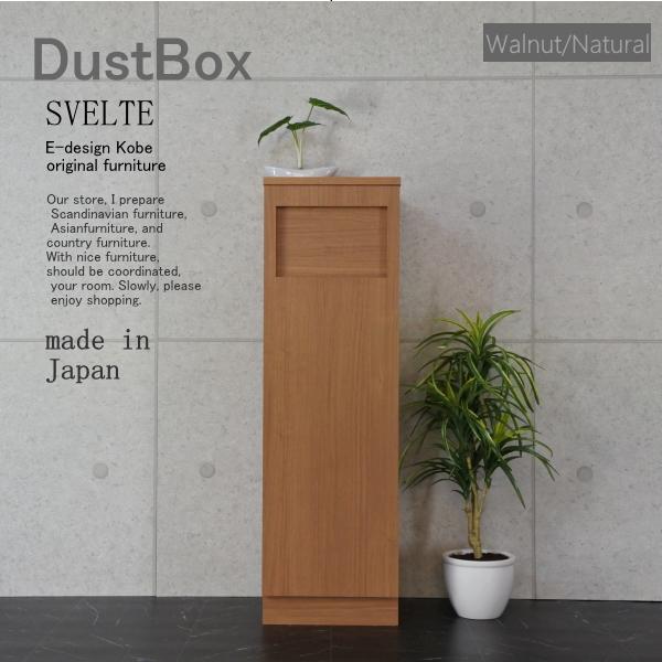 ゴミ箱 おしゃれ 45リットル スリム 木製 ゴミ箱 分別 オフィス 店舗 リビング 45L ダストボックス SVELTE【スベルト】ウォールナット/ナチュラル