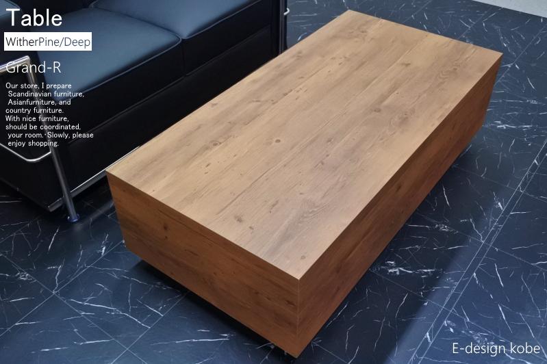 センターテーブル ローテーブル テーブル オフィス リビング 店舗 高級 幅120センチ 奥行60センチ 高さ36センチ 【Grand-R】グランドアール ウィザーパイン/ディープ