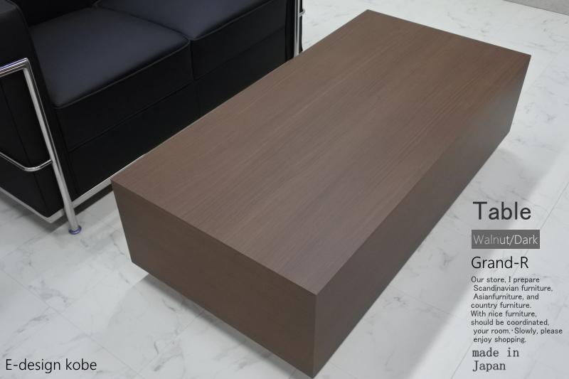 センターテーブル ローテーブル テーブル オフィス リビング 店舗 高級 幅120センチ 奥行60センチ 高さ36センチ 【Grand-R】グランドアール ウォールナット/ダーク
