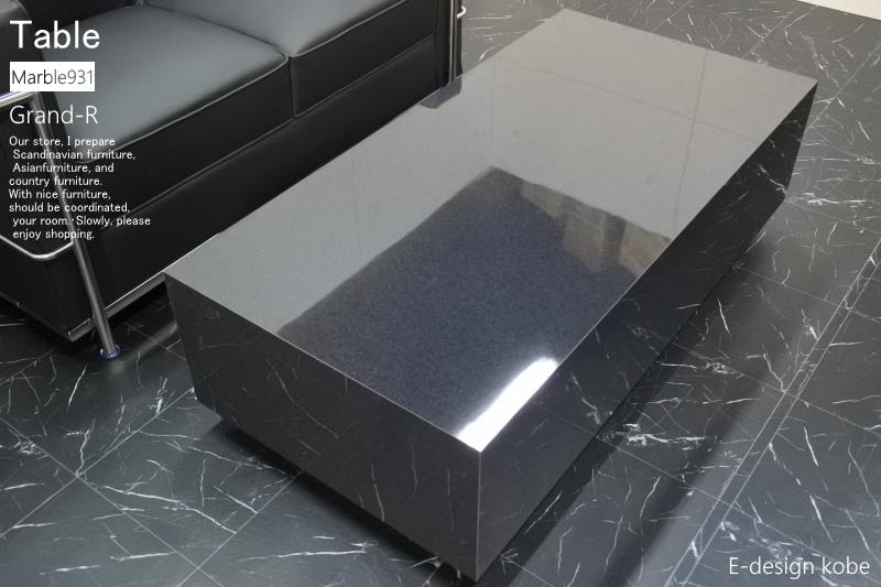 センターテーブル ローテーブル テーブル オフィス リビング 店舗 高級 幅120センチ 奥行60センチ 高さ36センチ 【Grand-R】グランドアール マーブル931