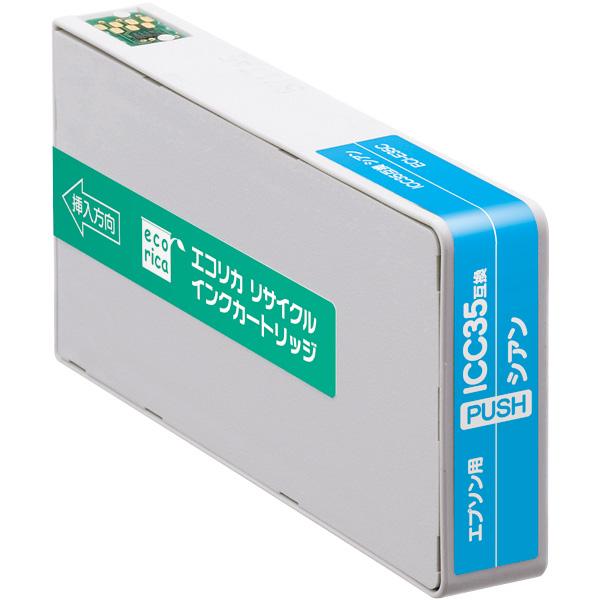 訳あり エプソン互換インクカードリッジ エコリカインク プリンター用交換インク エプソン互換品 ICC35互換 新発売 シアン ECI-E35C