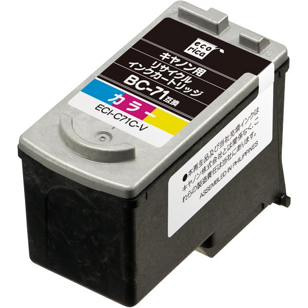 キヤノン互換インクカートリッジ エコリカインク 推奨 プリンター用交換インク EC-C71C-V 全商品オープニング価格 キヤノン互換 CANON