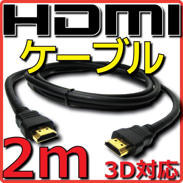 Full HD 倉 3D HEC ARC対応 HDMI Ver1.4規格 長さ 約 2m 10%OFF 新品 4K2K 伝送速度 Ethernetチャンネル オーディオリターンチャンネル 24p 激安☆超特価 HDMIケーブル メール便可 Ver1.4 フルHD ARC バルク 10.2Gbps