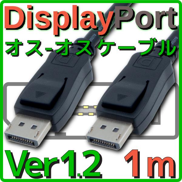 代引き不可 4K 60Hz FullHD 240Hzに対応 伝送速度17.28Gbps 実効最大 5.4 Gbpsx 4レーン 長さ 約 1m 1.0m 伝送速度 バルク 新品 17.28Gbps 往復送料無料 Ver1.2 240Hz DisplayPortケーブル メール便可