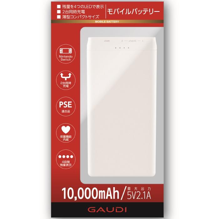 大容量10000mAh 2台同時充電可能 2ポート合計最大2.1A出力 薄型軽量コンパクト メール便送料無料 ガウディ モバイルバッテリー 10000mAh GBT100BWH ホワイト PSE適合品 最大2.1V出力 大容量 在庫処分 スマホ 2台同時充電 スマートフォン 機内持ち込み 薄型 軽量 急速充電 コンパクト 残量インジケーター 6ヶ月メーカー保証 売店 スマホバッテリー