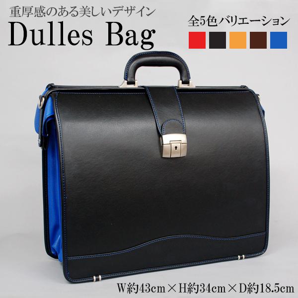 (15%OFFクーポン付)ダレスバッグ コンビカラー ビジネス [35633pv] ドクターバッグ ビジネス鞄 男の憧れ(楽ギフ_包装) 僕のビジネス鞄