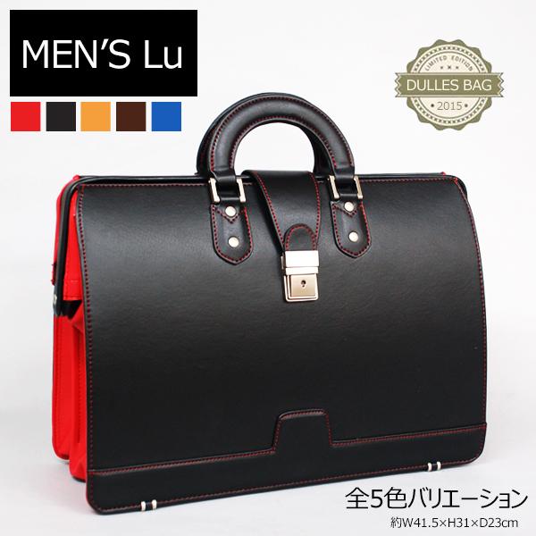 ダレスバッグ ドクターバッグ [0715] ビジネス鞄 コンビカラー ビジネス エードネット 男の憧れ