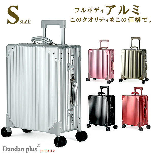 (10%OFFクーポン付)スーツケース キャリーケース キャリーバッグ フルボディアルミ [am-s] Sサイズ アルミ アルミニウム合金 TSAロック搭載 20インチ シルバー 2~3泊 4輪キャスター 無料受託手荷物 ハードケース 機内持ち込み 【gwtravel_d19】