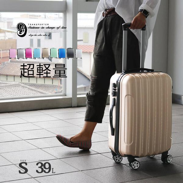 f4f6beeb20 スーツケースキャリーケースキャリーバッグ~50リットル機内持ち込み可[TK20]超