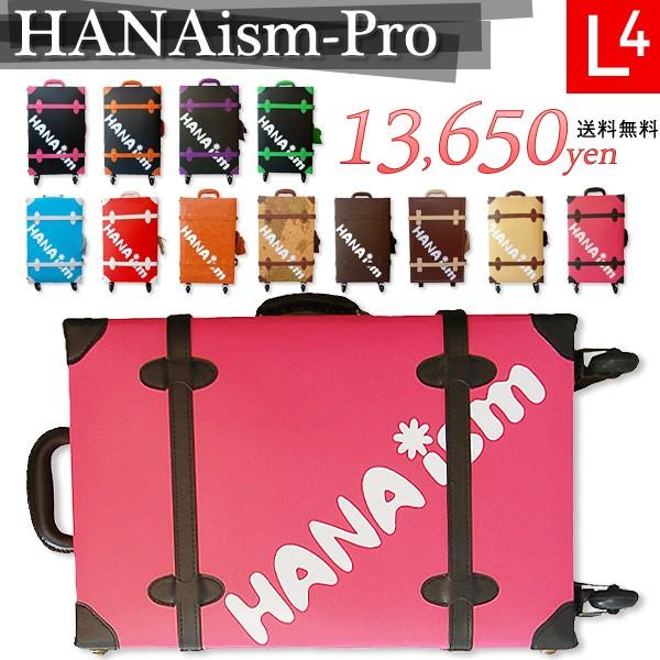 【ギフト対象】 キャリーケース ◆HANAism◆ トランクキャリー 【HANA ism - Pro】 Lサイズ4輪 トランク かわいい 21インチ 旅行用 かばん