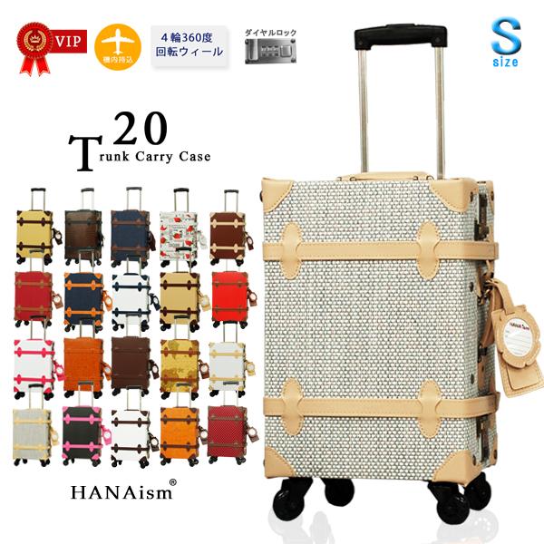 HANAsim)トランクキャリーケース かわいい 人気 ダイヤルロック ブランド 激安 Sサイズ 4輪タイプ ダイヤルロック スーツケース お洒落な旅行カバン 全20色 機内持込(ギフト対象)
