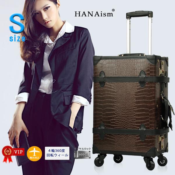 【予約販売】【HANAsim】トランク【ギフト対象】 キャリーケース [50/クロコ型押し・ブラウン] Sサイズ 4輪タイプ ダイヤルロック スーツケース お洒落な旅行カバン 全20色 機内持込