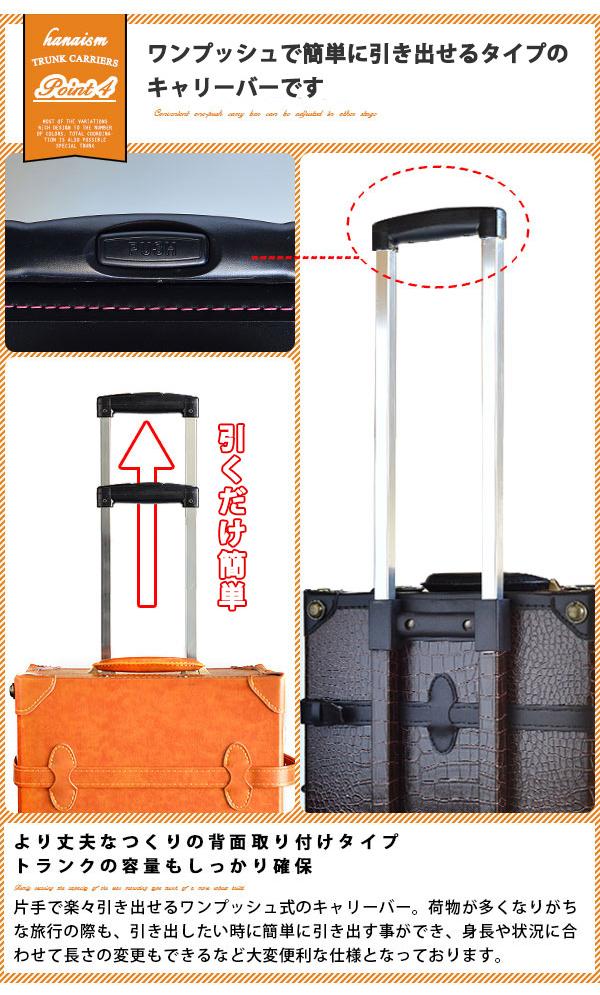 キャリーケース HANAism トランクケース トランクキャリー HANAism lサイズ 4輪 キャリーケース かわいい レトロ アンティーク レザーキャリーケース アンティークキャリーケース 旅行用 TSAロックアップグレード