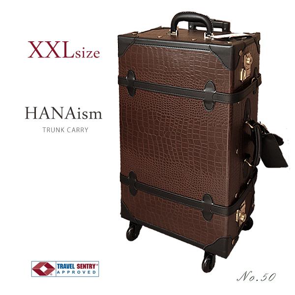 4輪 スーツケース HANAism xxlサイズ 27インチ 4輪タイプ [50/ブラウンクロコ&ブラック] キャリーケース ハード レトロ トランク tsa TSAロック 旅行バッグ 大容量