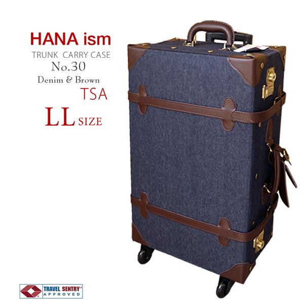 (10%OFFクーポン付)スーツケース HANAism LLサイズ [30/デニム×ブラウン] トランクキャリー TSAロック 23インチ かわいい おしゃれ キャリーバッグ 旅行かばん キャリー トランク (ギフト対象) キャリーケース レトロ (ラッキーシール対応) 【gwtravel_d19】