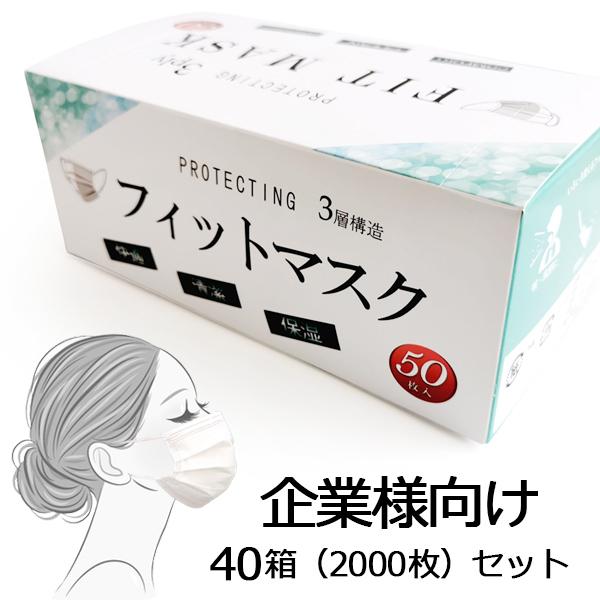日本国内から発送 トレンド 安全 三層マスク 一袋50枚入 1企業様2セットまで 40箱セット 即納 箱有 企業様向けまとめ買い2000枚セット SU 不織布 保湿 送料無料 使い捨て マスク mask フィット 掃除 日本国内発送 レギュラーサイズ フェイスマスク