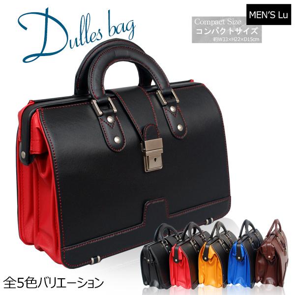 (SS)コンパクト ダレスバッグ スモール コンビカラー お洒落なビジネスバッグ 0705 男性へのプレゼント ビジネス鞄 ブリーフケース MEN'S Lu ドクターバッグ 僕のビジネス鞄