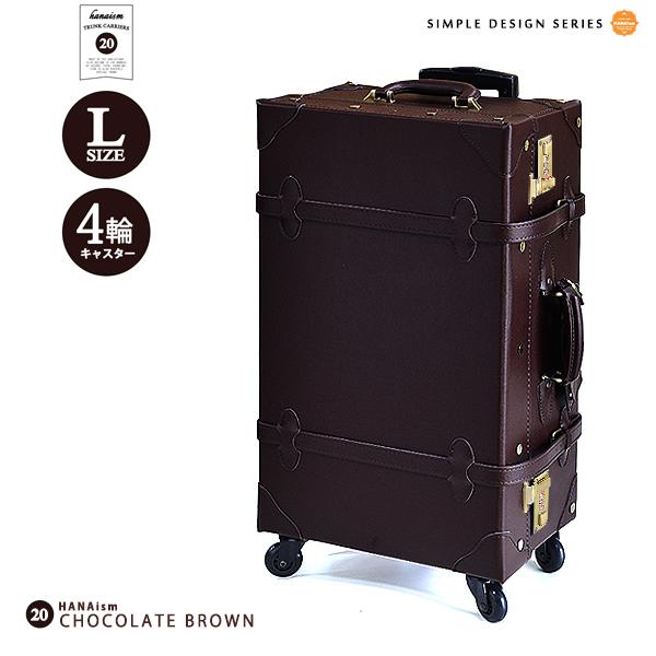 キャリーバッグ HANAism lサイズ 4輪 [20/チョコブラウン] トランクキャリーバッグ ハナイズム トランクケース (ギフト対象) キャリーケース (ラッキーシール対応) TSAロックアップグレード