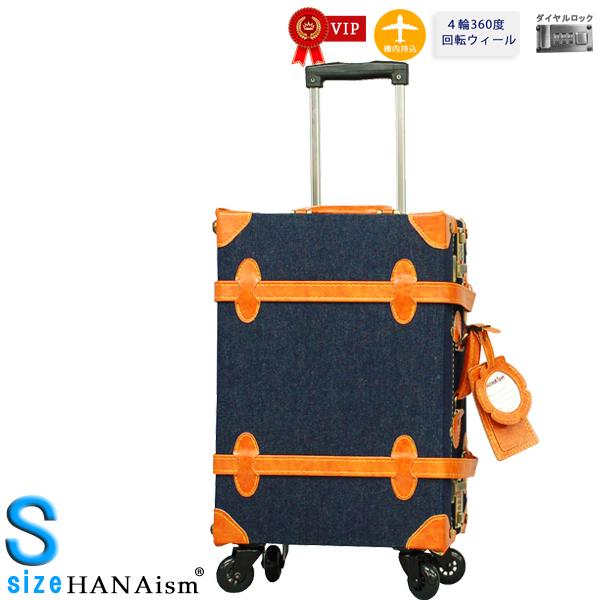 (HANAsim)トランク(ギフト対象) キャリーケース [13/ブルーデニム] Sサイズ 4輪タイプ ダイヤルロック スーツケース お洒落な旅行カバン 全20色 機内持込 (ラッキーシール対応)