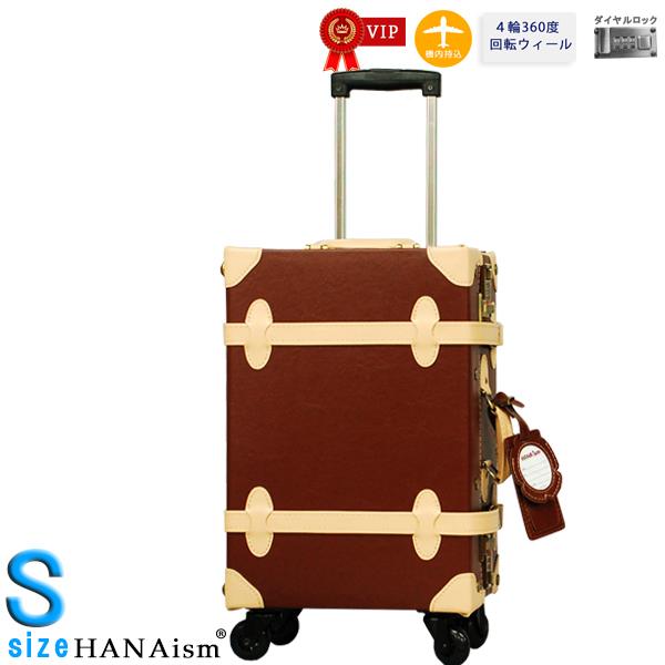 (10%OFFクーポン付)HANAsim)トランク(ギフト対象) キャリーケース [25/ブラウン×ベージュ] Sサイズ 4輪タイプ ダイヤルロック スーツケース お洒落な旅行カバン 全20色 機内持込 (ラッキーシール対応) 【gwtravel_d19】