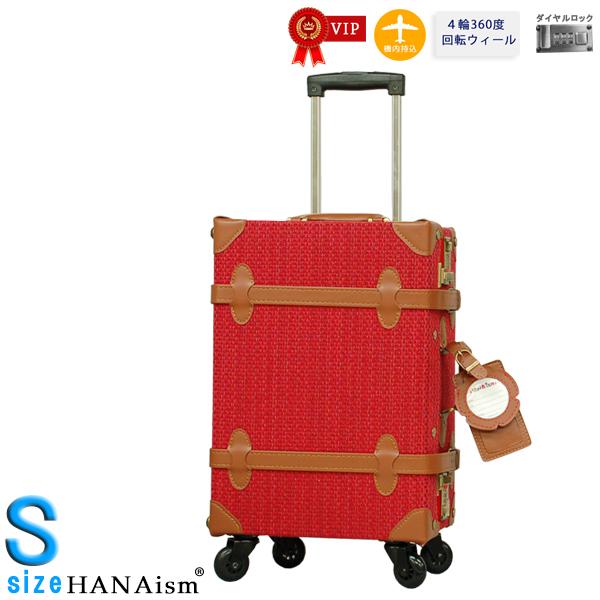 HANAsim)トランク(ギフト対象) キャリーケース [34/レッドコットン×ブラウン] Sサイズ 4輪タイプ ダイヤルロック スーツケース お洒落な旅行カバン 全20色 機内持込