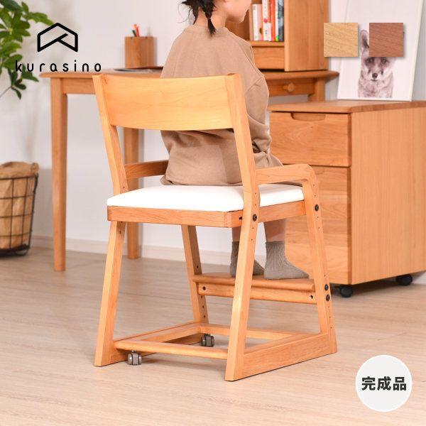 【8/9 1時59分までポイント15倍】学習チェア 椅子 学習椅子 子供用 木製 勉強机 椅子 子供 アルダー材 学習机 孫 ダイニングチェア 子供用 COCORO DESK CHAIR -ココロキッズチェア- [ISSEIKI 一生紀 200025]