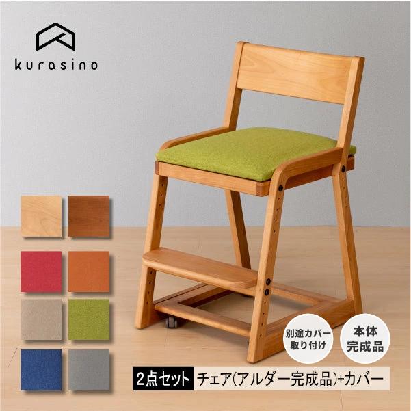 椅子 子供用 キッズ キッズチェア 高さ調節機能 キャスター 木 布 コットン 子供部屋 カバーリング 座面 カバー 足置き 北欧風 2点 セット 完成品 ロック機能 お見舞い 小学生 男の子 女の子 ココロ 学習椅子 2点セット 木製 COVER DESK ISSEIKI シンプル ホワイト 学習チェア 通信販売 2点SET SET + CHAIR 高さ調節 101-01312 合成皮革 カバー付き COCORO 送料無料 イス