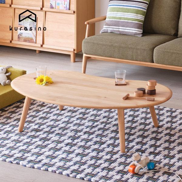 ローテーブル リビングテーブル テーブル アルダー 高級 天然木 北欧 MOFY 120 TABLE (H33) (NA) - モフィ 120 センターテーブル (高さ33cm) - [ISSEIKI 一生紀]