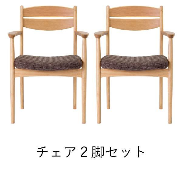 ダイニングチェア 2脚セット 椅子 イス いす チェア 肘掛 木製 オーク 無垢材 SOUR DINING CHAIR ARM 2SET-サワー ダイニングチェア アーム付 2脚セット- [ISSEIKI 一生紀 200087]