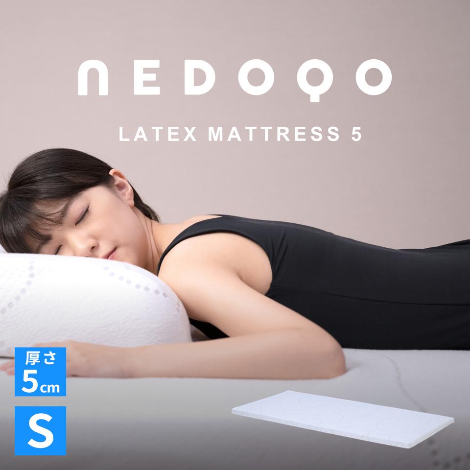 マットレス 寝具 寝室 Sサイズ シングル NEW 高反発 厚さ5cm ラテックス 天然 ゴム ノンスプリング シンプル ISSEIKI 5 送料無料 264-00002 LATEX NEDOQO カバーリング マット ネドコ 体圧分散 S MATTRESS 日本限定