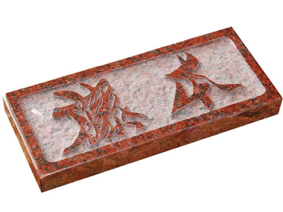 新築祝いに!すずき文字表札・赤御影石の表札着色無し・浮かし彫り【送料無料】