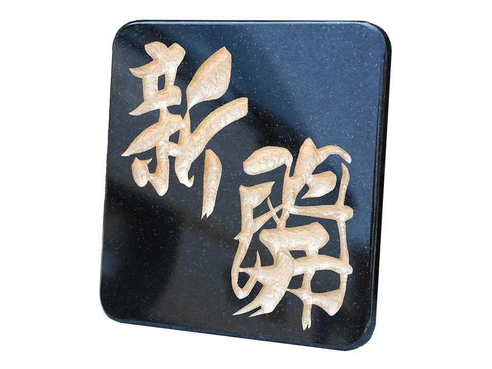 新築祝いに!今までの表札に満足できない方必見!トラックアートのカリスマ鈴木勇先生のすずき文字による表札20cm角タイプです。黒御影石彫り込み【送料無料】