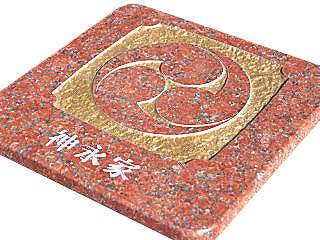 【送料無料】家紋プレートインド産赤御影石着色仕上げ【楽ギフ_名入れ】