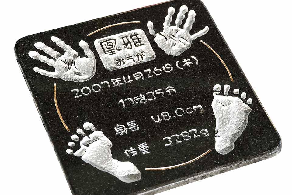 【送料無料】 誕生記念 出産祝いに人気上昇中♪黒御影石 赤ちゃん 手形 足形プレート メモリアルアイテムに♪【楽ギフ_名入れ】