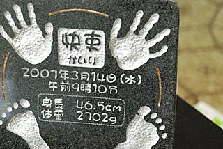 【送料無料】 誕生記念 出産祝いに人気上昇中♪薄緑御影石 深海 赤ちゃん 手形 足形プレート メモリアルアイテムに♪【楽ギフ_名入れ】