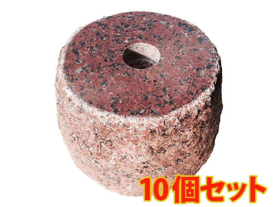 【10個セット】【上面6寸~7寸】赤御影石の束石、沓石です!高さ5寸【送料無料】【自社茨城工場加工】