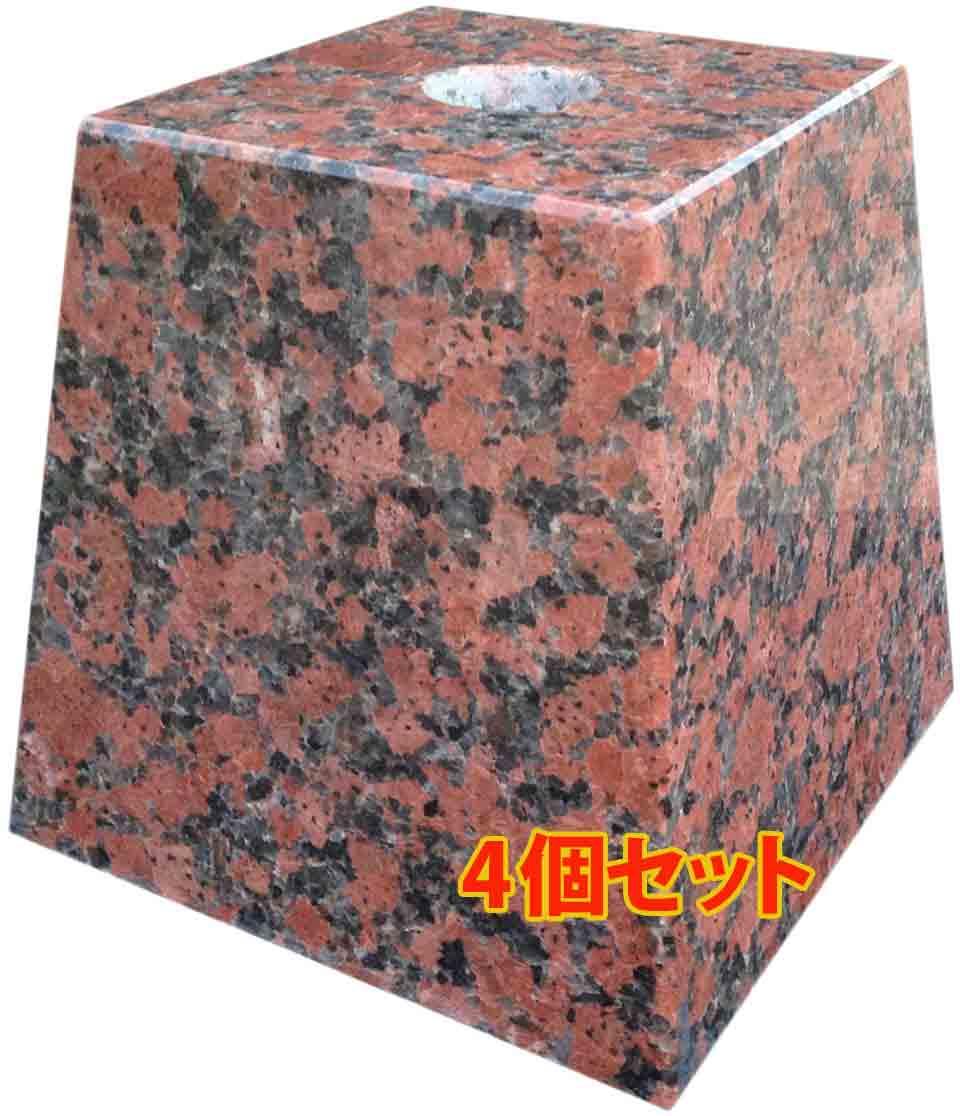 【4個セット】 【貫通穴無料】赤御影石の束石、沓石上面5寸、高さ7寸【国内加工】 【送料無料】