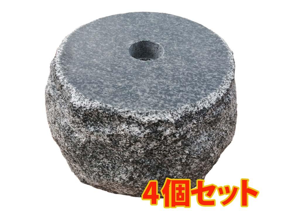 【4個セット】【上面7寸~8寸】グレー系御影石の束石、沓石です!高さ5寸【送料無料】【自社茨城工場加工】