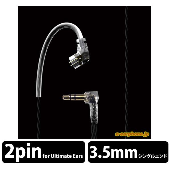 UEカスタム用イヤホンケーブル Ultimate Ears(アルティメットイヤーズ) UEカスタム Cable 121cm BK(単品販売用)【送料無料】